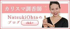 天然アロマ香水の第一人者 調香師 Natsuki Otaブログ